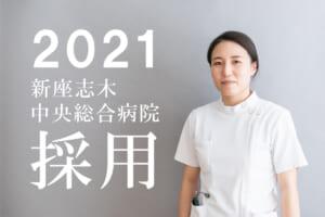 2021新座志木中央総合病院リハビリテーション科採用