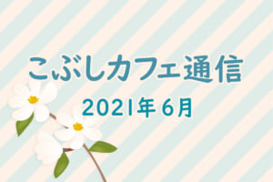 こぶしカフェ通信2106