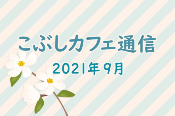 こぶしカフェ通信2109