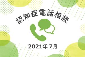 認知症電話相談2107